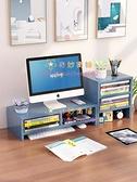 電腦增高架臺式顯示器底座支架墊高顯示屏架子托架【奇妙商舖】