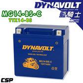 【總代理】DYNAVOLT藍騎士MG14-BS-C奈米膠體電池/機車電瓶