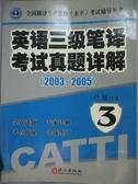 【書寶二手書T3/語言學習_QJH】英語三級筆譯考試真題詳解(2003-2005_盧敏主編