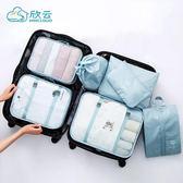 旅行收納袋洗漱包出差防水便攜女收納包套裝化妝包大容量旅游用品