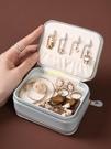 便攜旅行首飾盒包小精致耳環耳釘手飾項鏈飾品收納盒隨身迷你小巧 現貨快出