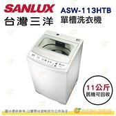 含拆箱定位+舊機回收 台灣三洋 SANLUX ASW-113HTB 單槽 洗衣機 11kg 公司貨 智慧控制 不鏽鋼內槽