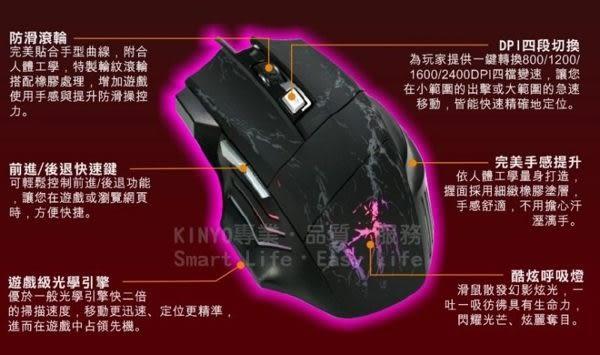 耐嘉 KINYO 闇夜之刃電競專用滑鼠GKM-802