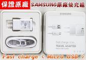 {新安} 保證原廠 Samsung MicroUSB 原廠快充組  旅充組 充電組 快充 閃充 旅充頭 充電器 充電頭