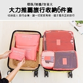 防水旅行收納袋六件套套裝-環保便攜容量大收納達人旅遊必備收納袋8色73pp112[時尚巴黎]