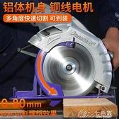 電圓鋸7寸8寸10寸家用鋁體手提木工電鋸台鋸手電鋸倒裝YXS 【雙十一鉅惠】