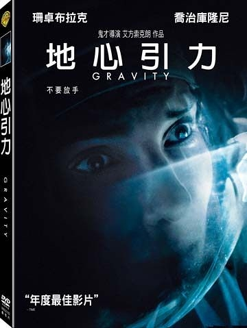 【停看聽音響唱片】【DVD】地心引力