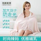 產后外出哺乳圍裙多功能防走光遮羞布喂奶衣遮擋夏季披肩斗篷圍巾