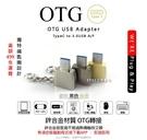 鋅合金【OTG 轉接頭】傳輸資料 支援 TypeC 無須驅動程式 USBtoTypeC 介面 TypeC-USB