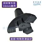 橡膠腳套 腳墊 - 大三腳 -加大尺寸 可讓拐杖自行站立**拐杖管外徑16 或 18mm適用 [ZHCN2013]