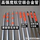修枝剪 3米7米多功能伸縮桿高空鋸高空剪高枝剪管子桿子高強度鋁材加厚 印象家品