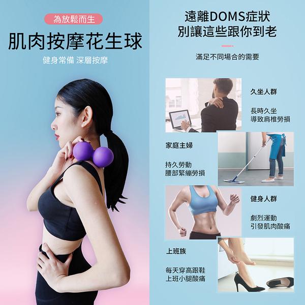 按摩筋膜球 實心矽膠花生球 舒壓按摩球 重量訓練 瑜珈 肌肉放鬆 穴位按摩 筋膜球 SGS檢驗