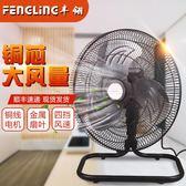 220V強力電風扇落地風扇家用電扇台式搖頭趴地扇爬地扇大功率工業風扇QM『櫻花小屋』