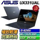 【ASUS華碩】【零利率】UX331UAL-0141C8250U 深海藍 ◢13.3吋FullHD高效能極輕薄筆電 ◣