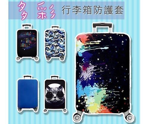 多彩行李箱保護套(大)【愛買】