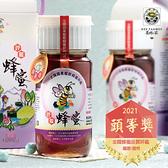 全國頭等龍眼蜂蜜 (蜂蜜/花粉/蜂王乳/蜂膠/蜂產品專賣)【養蜂人家】