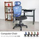 辦公椅 書桌椅 電腦椅【I0218】多功能透氣T扶手電腦椅(六色) MIT台灣製 完美主義