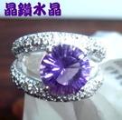 『晶鑽水晶』天然紫水晶戒指~鑽石切割10mm主石超亮眼~送禮物-附禮盒*免運費
