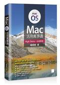 (二手書)Mac活用萬事通:High Sierra一本就學會!