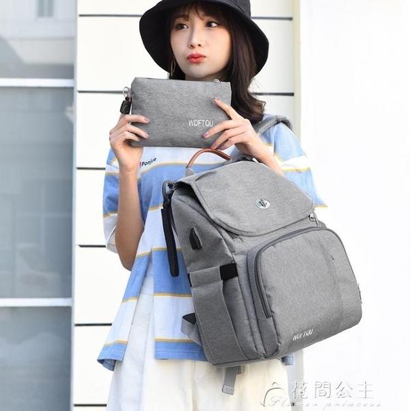 媽咪包新款時尚媽媽包母嬰包超輕日本外出後背包多功能大容量 快速出貨