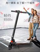 電動滑板阿爾郎輕便折疊電動滑板車小型成人代步車迷你電動車兩輪電瓶車女MKS年終狂歡