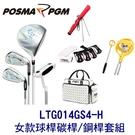 POSMA PGM 高爾夫 女款球桿 碳桿/鋼桿 4支球桿練習桿套組 LTG014GS4-H