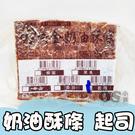 花蓮 99 黃金奶油酥條 起士口味 235g | OS小舖