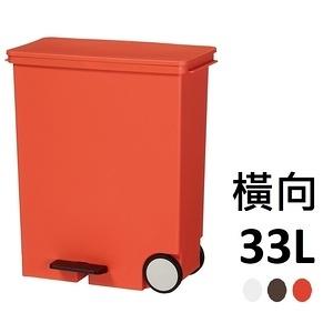 this-this【日本Like it】橫向式分類垃圾桶 33L -紅色