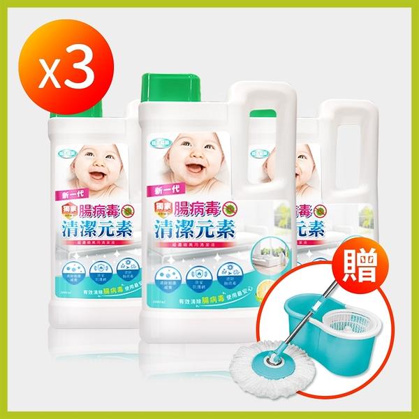 【SHINJI 信吉】信吉桔品 腸病毒清潔元素 買3瓶 再送 布魯拖360旋轉式拖把組|打造居家防護網