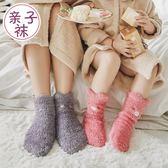 珊瑚絨襪親子襪成人地板襪寶寶家居襪兒童保暖襪加厚卡通可愛襪子