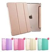 IPad 10.2 三折平板套 iPad (10.2吋) 2019 悅色系列 平板保護套 透明底殼 平板皮套