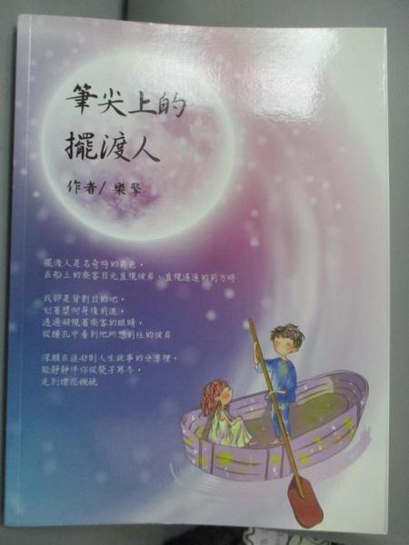 【書寶二手書T6/兩性關係_FK1】筆尖上的擺渡人_樂擎