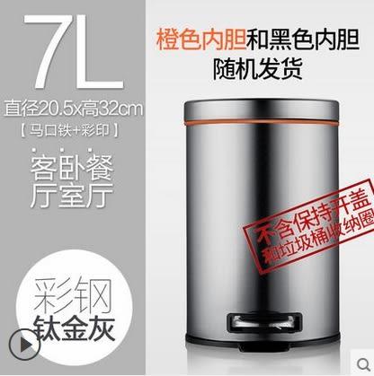不銹鋼垃圾桶家用有蓋靜音 【7L 鈦金灰 3.0】