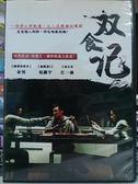挖寶二手片-I08-017-正版DVD*華語【雙食記/双食記】-吳鎮宇*余男*江一燕