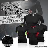 【TAS】超彈力萊卡 機能健身運動衣 吸濕透氣排汗速乾 短袖 衣服 衫 上衣 機能衣 塑身 T恤 D80114