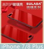 iPhone 7/8 Plus (5.5吋) 琉璃系列 手機殼 航空鋁金屬邊框 環保TPU 9H鋼化玻璃 手機套 軟硬殼 保護殼
