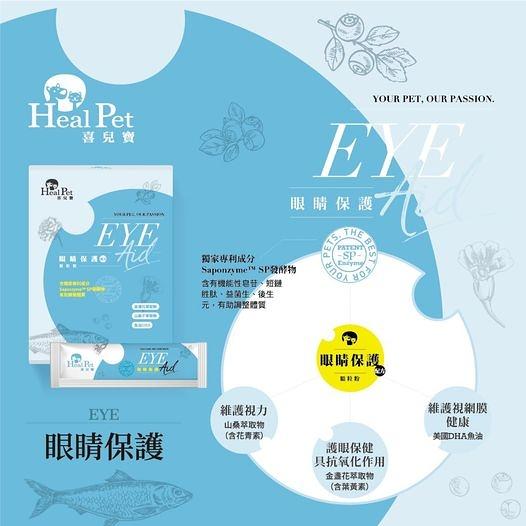 【單支】Heal Pet喜兒寶 眼睛保護-配方顆粒粉1包/支‧中老年或有黑黑淚痕寵物‧犬貓專用