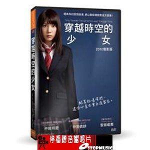 【停看聽音響唱片】【DVD】穿越時空的少女2010電影版
