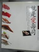【書寶二手書T1/餐飲_YGD】就是愛壽司_臉譜編輯室