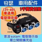 【索浪Solam】7.5A 車用三孔獨立開關+2USB 擴充座 電壓監控 BSMI認證 點菸器 點煙器 E06