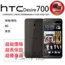 【保證超新】手機阿店 HTC Desire 700 5吋 8G 黑 優選二手機