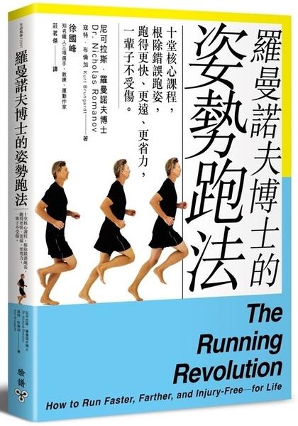 羅曼諾夫博士的姿勢跑法:十堂核心課程,根除錯誤跑姿,跑得更快、...【城邦讀書花園】