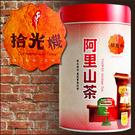 【名池茶業】阿里山手採高山茶150g(懷舊時光系列)輕烘焙款