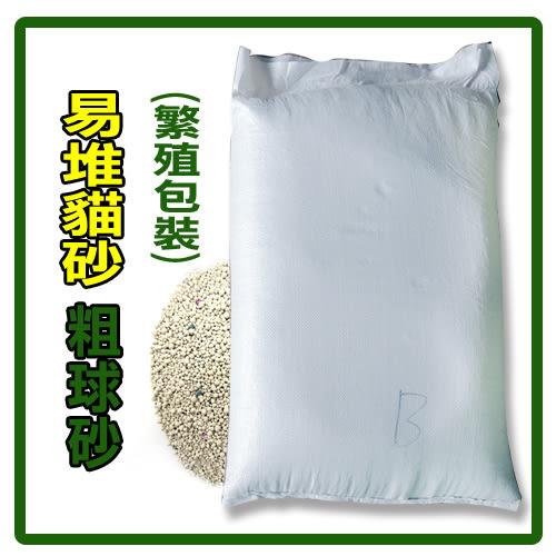 【力奇】易堆貓砂 粗球砂 繁殖包裝(B)-18kg【免運費,無香味,經濟實惠】(G002L11-1)
