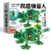 親子天下 兒童書籍 小孩的科學 STEAM系列 01 爬牆機器人