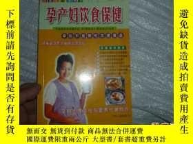 二手書博民逛書店罕見孕產婦飲食保健-孕婦不宜常吃方便食品Y22983 中醫古籍出