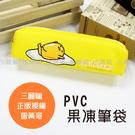 ☆小時候創意屋☆ 三麗鷗 正版授權 萬歲 蛋黃哥 PVC 果凍 筆袋 鉛筆盒 收納盒 筆盒 創意 禮物