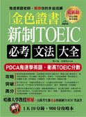 金色證書:新制TOEIC必考文法大全