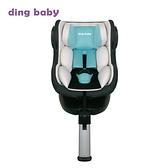 【送保護墊】ding baby ISOFIX 0-4歲 嬰幼兒安全座椅/汽座-湖水綠 (簡配不含替換座布及遮陽罩)