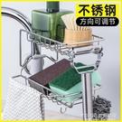 水龍頭置物架不銹鋼廚房用品家用大全神器水槽收納架海綿瀝水架子 1995生活雜貨NMS